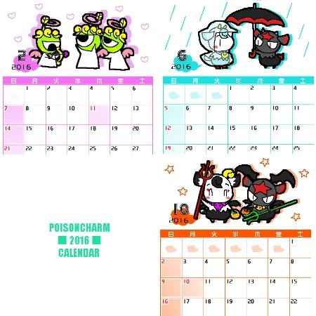 2016カレンダー01