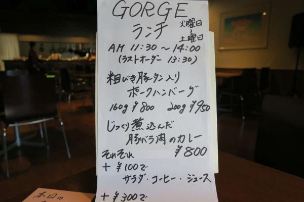 GORGE(ゴージ)