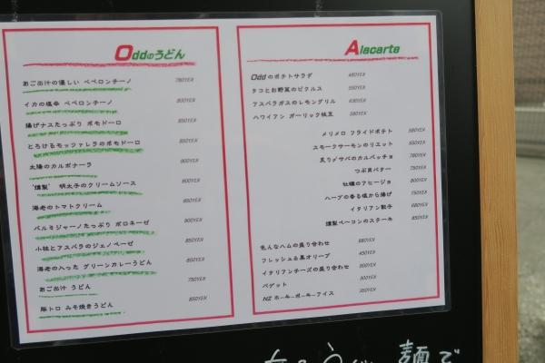 うどんcafe odd(オッド)
