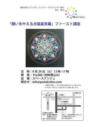 ファーストポスター20150918
