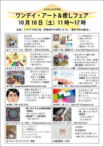 告知ポスター0909