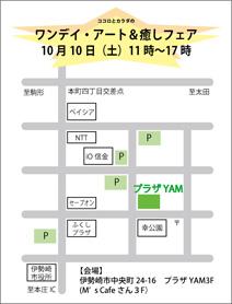 地図20151009