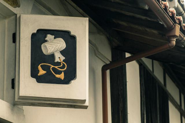 鳥取県東伯郡琴浦町光 鏝絵