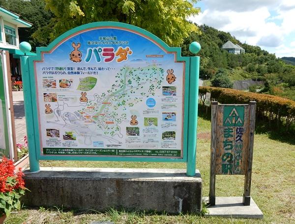 佐久平ハイウェイオアシスまちの駅