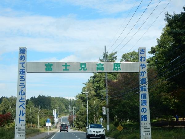 富士見高原入り口