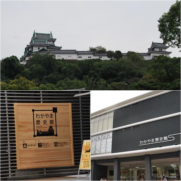 歴史観と和歌山城