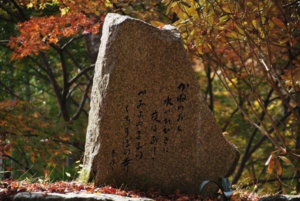 歌がかかれた石