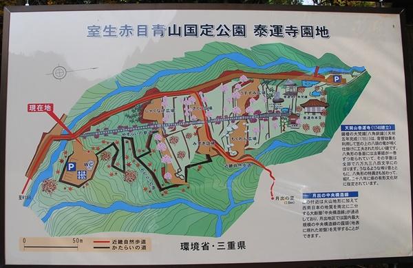 泰運寺園地案内図