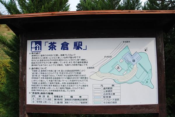 茶倉駅看板