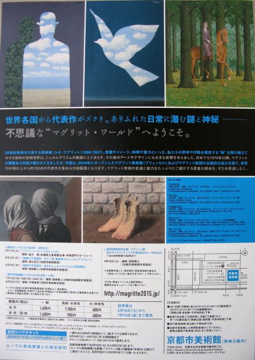 magritte_201509190556.jpg