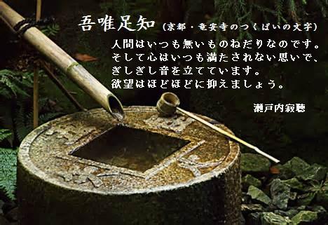 吾唯足知京都・竜安寺