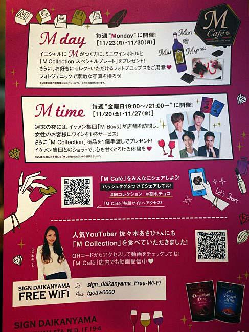 M Cafe