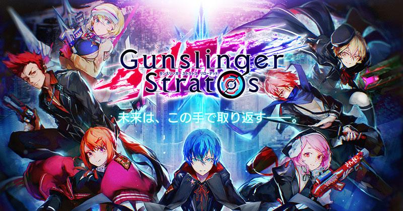 gunslinger_stratos_reloaded_201512061005572e0.jpg