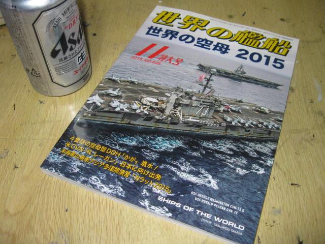 世界の艦船11月号