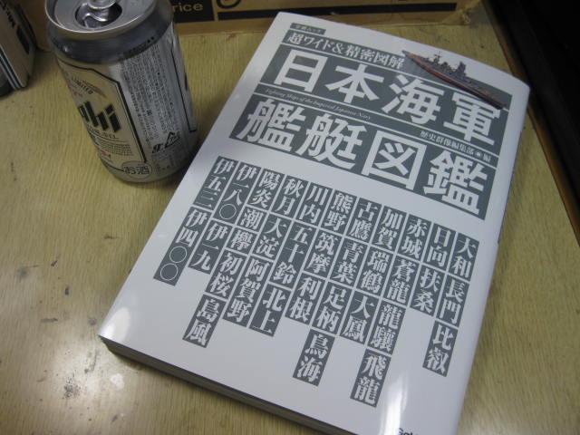 日本海軍艦船図鑑