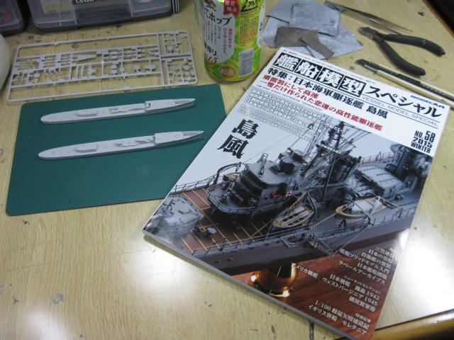 艦船模型スペシャル 58号