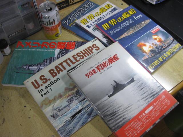 アメリカ戦艦 ・・・