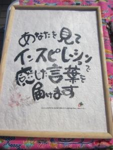 15-11-3笑市&書・アートパフォーマンス (36)