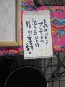 15-11-3笑市&書・アートパフォーマンス (37)