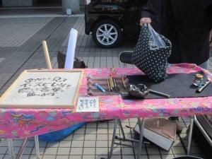 15-11-3笑市&書・アートパフォーマンス (35)