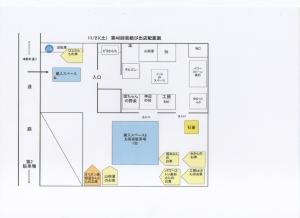 15-11宙結び配置図