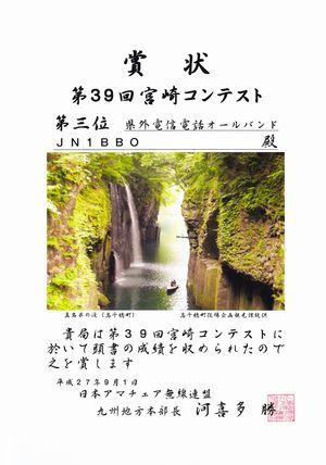 15_宮崎コンテスト賞状