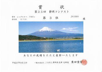 15_静岡コンテスト賞状