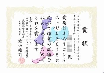 15_JA9コンテストVU賞状