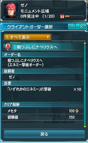 pso2_00185.jpg