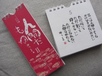 CIMG1374こよみ