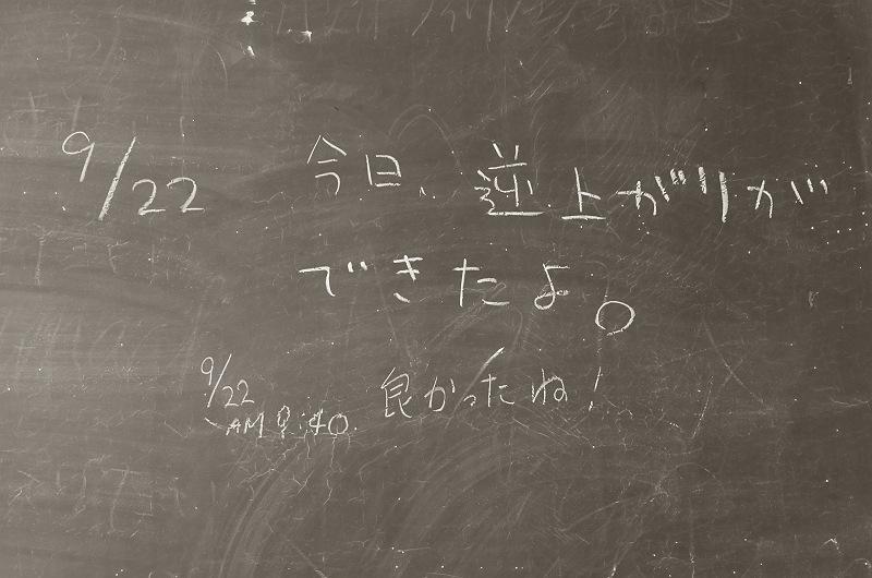 懐古の秋 ~旧木沢小学校~ 一