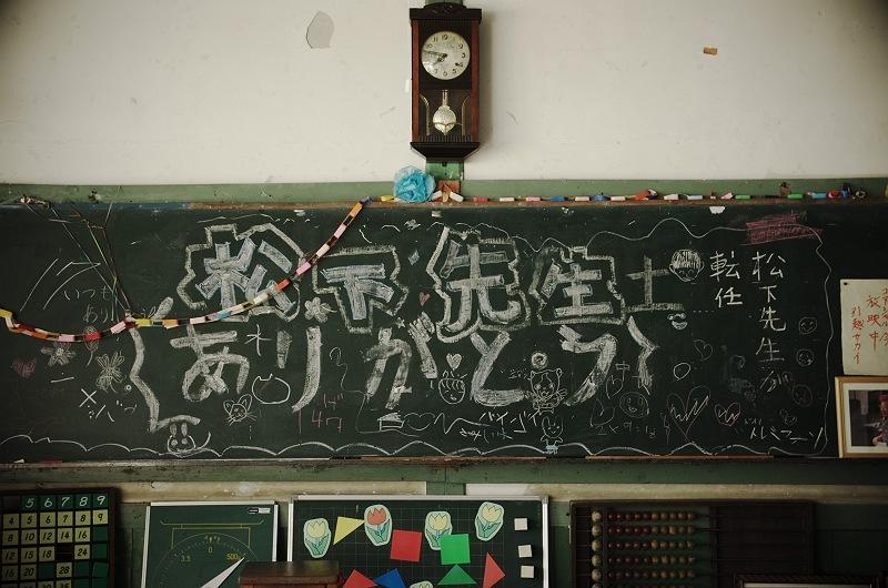 懐古の秋 ~旧木沢小学校~ 二