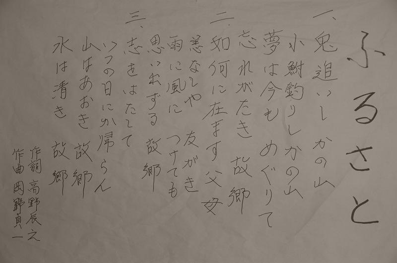 懐古の秋 ~旧木沢小学校~ 三