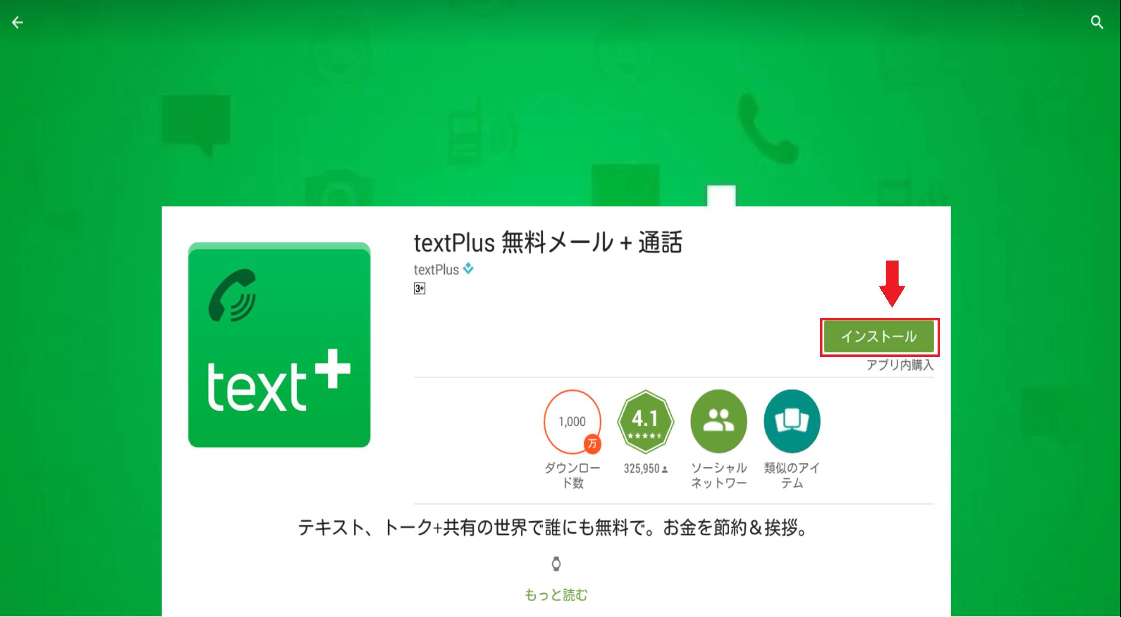 textplus1