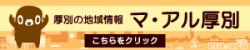 bn-maaru-atsubetsu.png