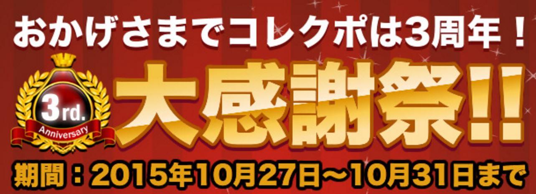 コレクポ 3周年大感謝祭