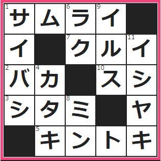 『ラスト――』は、トム・クルーズや渡辺謙が出演した映画 フルーツメールクロスワード10/10