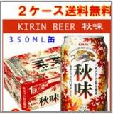 キリンのビールだよ!げん玉MONOW9/8