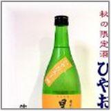 秋の限定酒だよ!げん玉MONOW9/19