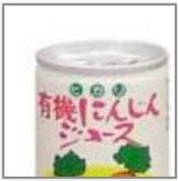有機にんじんジュースだよ!げん玉MONOW10/24