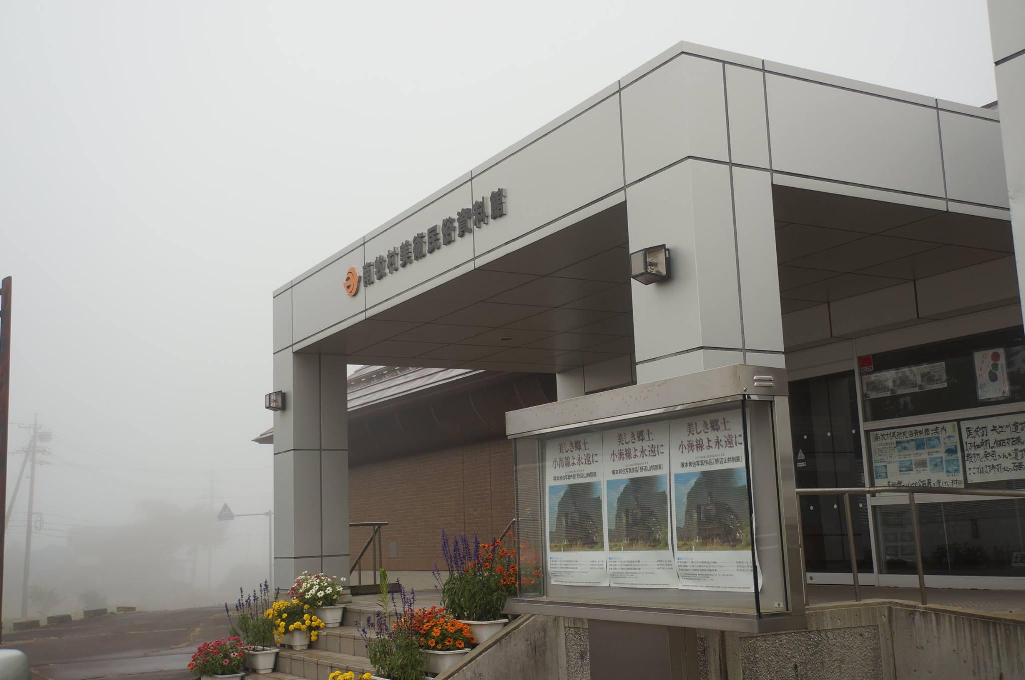 南牧村美術民俗資料館 霧の中
