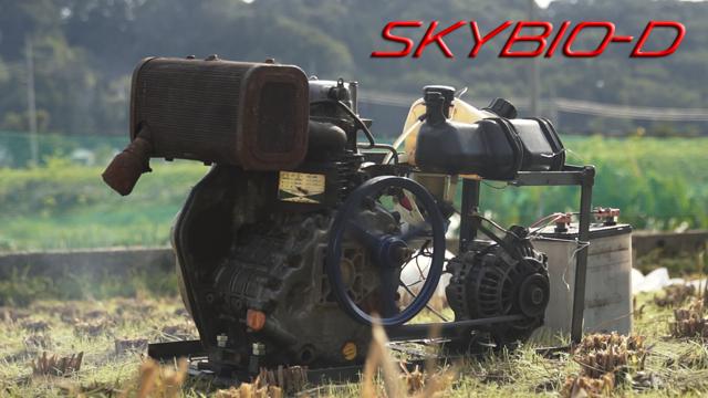 タンボにてSKYBIO-D バイオディーゼル発電機