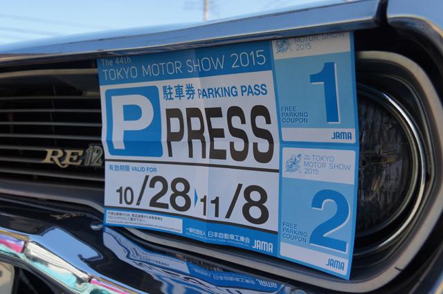東京モーターショー2015の駐車券