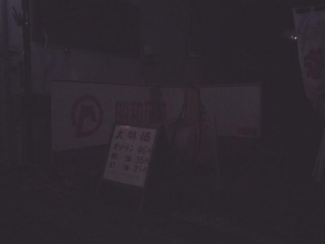 高田の昭和石油