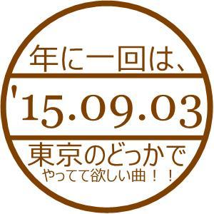 20150903.jpg