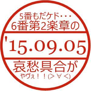 20150905.jpg