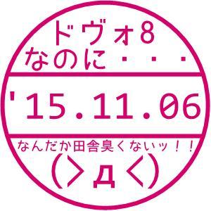 20151106.jpg