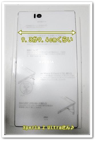 300円+税の自撮り棒