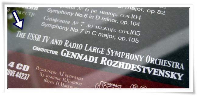ロジェヴェンさんのシベリウス交響曲全集