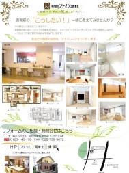 クリナップ_会社案内ポスター2015
